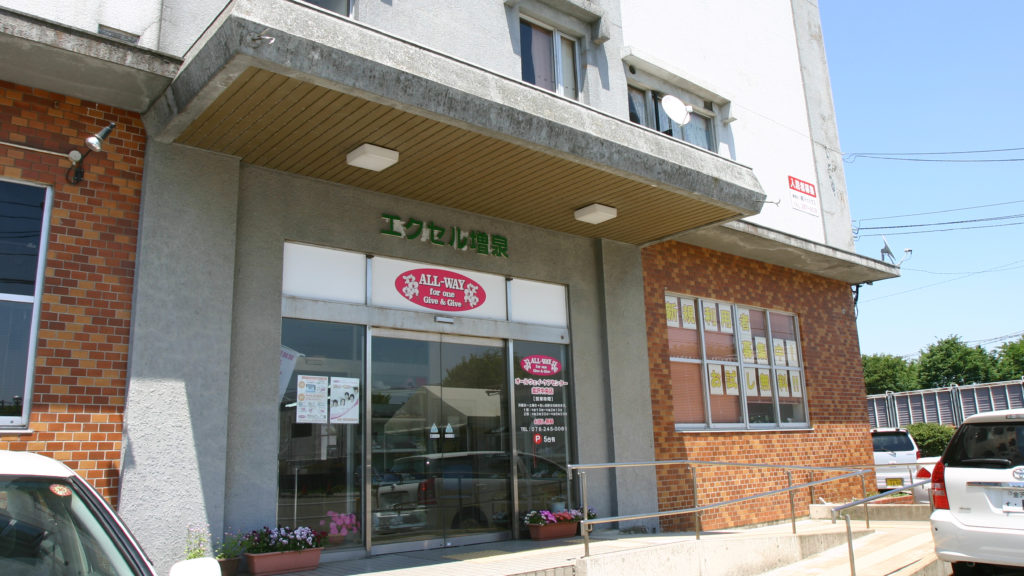 オールウェイ金沢中央店